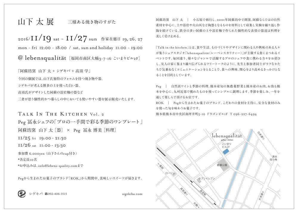 yamashita_flyer_1024_info
